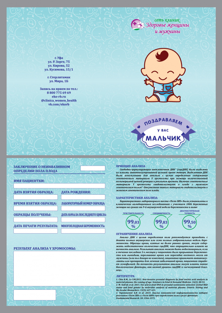 Буклет А5 - У вас мальчик (2).jpg